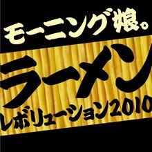RamenRevolution2010