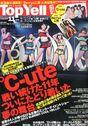 C-ute, Maasa, Miyabi, Yurina, & Risako - TOP YELL (2013.10.07).jpg