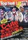 C-ute, Maasa, Miyabi, Yurina, & Risako - TOP YELL (2013.10.07)