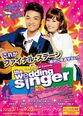 Weddingsinger