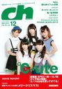 C ute, Hagiwara Mai, Magazine, Nakajima Saki, Okai Chisato, Suzuki Airi, Yajima Maimi-433080