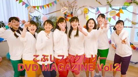 こぶしファクトリーDVD Magazine Vol