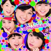 SmileageBestAlbumKanzenban1-la.jpg