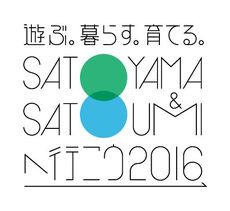 SATOYAMASATOUMIeIkou2016-logo