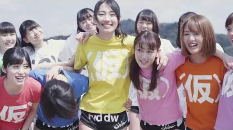 アップアップガールズ(仮)『FOREVER YOUNG』(UP UP GIRLS kakko KARI) (MV)