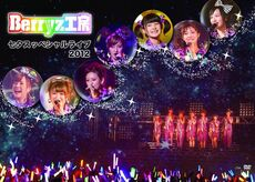 Berryzcon2012