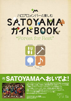 SATOYAMAGuideBook2013