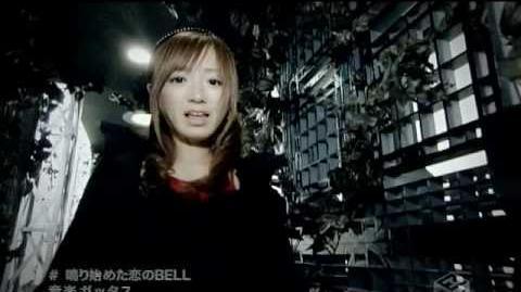 Ongaku Gatas - Narihajimeta Koi no BELL (MV)