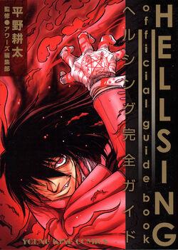 Hellsing official.guidebook 001