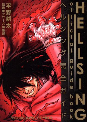 File:Hellsing official.guidebook 001.jpg