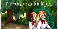 Tamago no Tankyuu