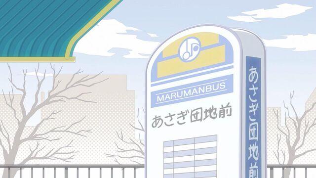 File:Asagi Housing Complex Bus Stop.jpg