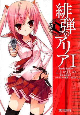 File:Aria manga vol1.jpg
