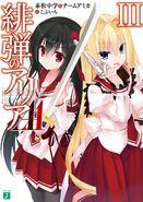 Aa light novel vol3cover