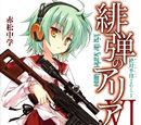 Volume 6 - Killing Range 2051
