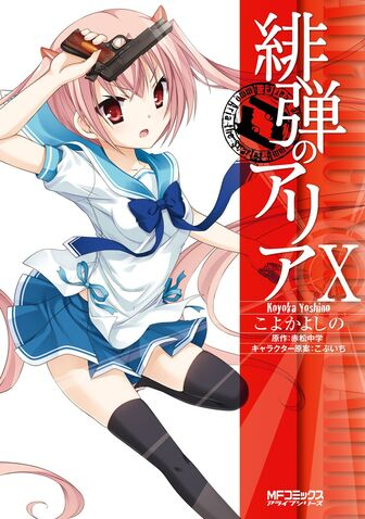 File:Aria manga vol10.jpg