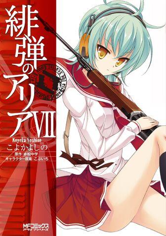 File:Aria manga vol7.jpg