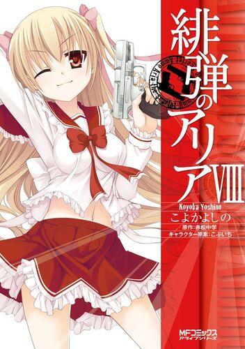 File:Aria manga vol8.jpg