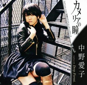 Hidan-no-Aria-ED-Single-Camellia-no-Hitomi