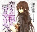 Mainpage Cover Utsuro no Hako