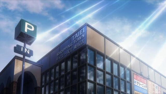File:TaieiShoppingTown.jpg