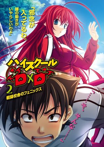 File:High school dxd 000c.jpg