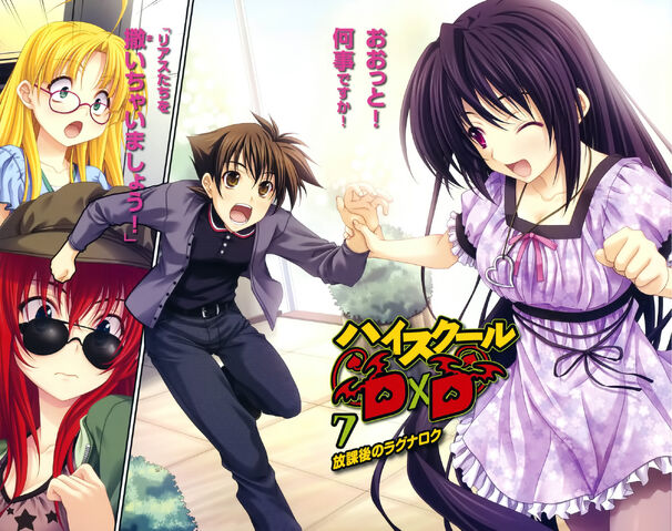 File:758px-High school dxd v7 000d.jpg