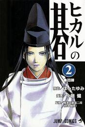 Hikaru no go vol 2