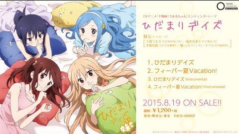 TVアニメ「干物妹!うまるちゃん」ED「ひだまりデイズ」・c w「フィーバー夏Vacation!」試聴動画