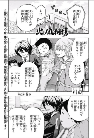 File:Chapter 42.png