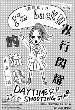Chapter 52 Cover Page