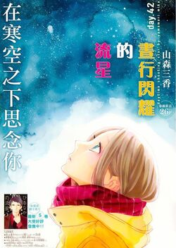 Chapter 42 Cover Page
