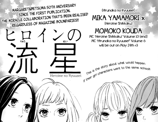 File:Heroine no Ryuusei Cover Page.png