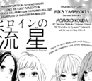 Heroine no Ryuusei