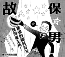 Yasuo's Story