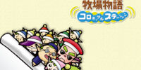 Harvest Moon: DS/Gallery