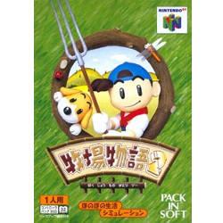 Harvest Moon 64 (JP)