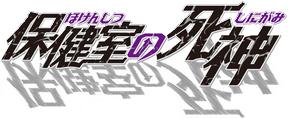 File:HnS Logo.png