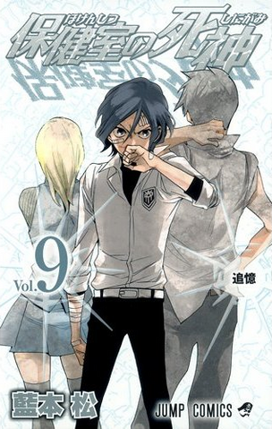 File:Volume 09.png
