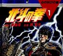 Hokuto no Ken chapters