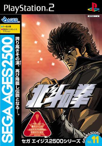 File:Sega Ages 2500 (cover).jpg