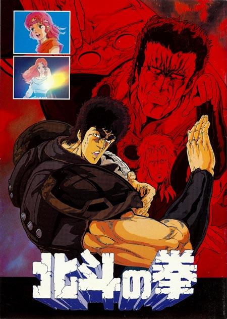 File:Hokuto no Ken (1986 movie pamphlet).jpg