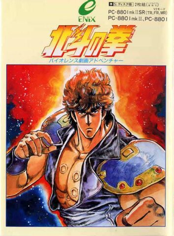 File:Hokuto no Ken (PC-88 cover).jpg