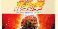 Hokuto no Ken (Enix)