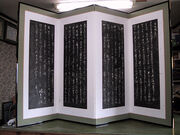 Byoubu (Folding Screen)