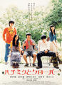 Honey-and-Clover-film.jpg