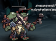 Greenmist Ogre Rustler EL1
