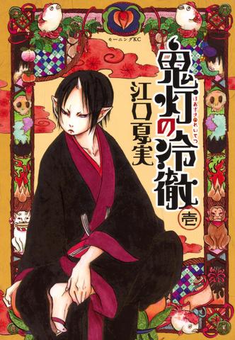 File:Hozuki Cover.png