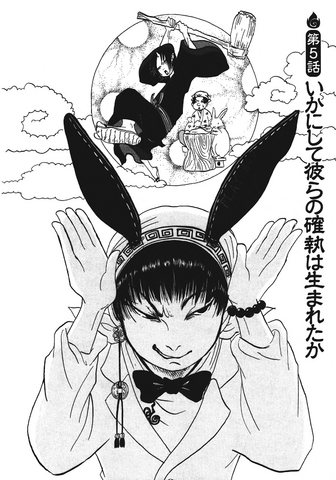 File:Chapter Cover 005.png