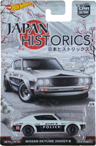 File:Nissan Skyline 2000GT-R package front.png